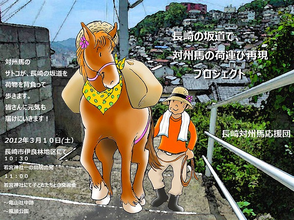対州馬プロジェクト.jpg